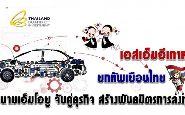 เอสเอ็มอีเกาหลียกทัพเยือนไทย ลงนามเอ็มโอยู  จับคู่ธุริกิจ สร้างพันธมิตรการลงทุน