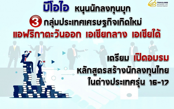 บีโอไอ หนุนนักลงทุนบุก 3 กลุ่มประเทศเศรษฐกิจเกิดใหม่ แอฟริกาตะวันออก เอเชียกลาง เอเชียใต้ เตรียมเปิดอบรมหลักสูตรสร้างนักลงทุนไทยในต่างประเทศรุ่น 16-17
