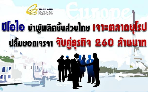 บีโอไอนำผู้ผลิตชิ้นส่วนไทยเจาะตลาดยุโรป ปลื้มยอดเจรจาจับคู่ธุรกิจ 260 ล้านบาท
