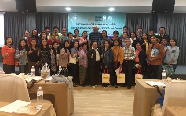 """ภาพกิจกรรมสัมมนาเรื่อง """" ส่งเสริมการผลิตหรือให้บริการระบบเกษตรสมัยใหม่และอาหารปลอดภัยแก่ผู้ประกอบการ SMEs/Smart Farmer"""""""