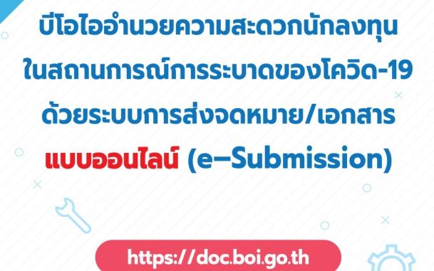 ระบบใหม่! e–Submission เปิดระบบแล้ววันนี้
