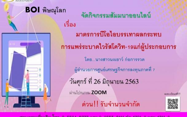 บีโอไอพิษณุโลก เชิญชวนเข้าร่วมกิจกรรมสัมมนาออนไลน์ ผ่านระบบ ZOOM ในวันที่ 26 มิถุนายน 2563