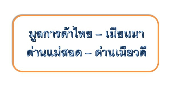 มูลค่าการส่งออกนำเข้าและ 10 รายการสินค้า ณ เดือน สิงหาคม 2563 ณ ด่านอำเภอแม่สอด จังหวัดตาก