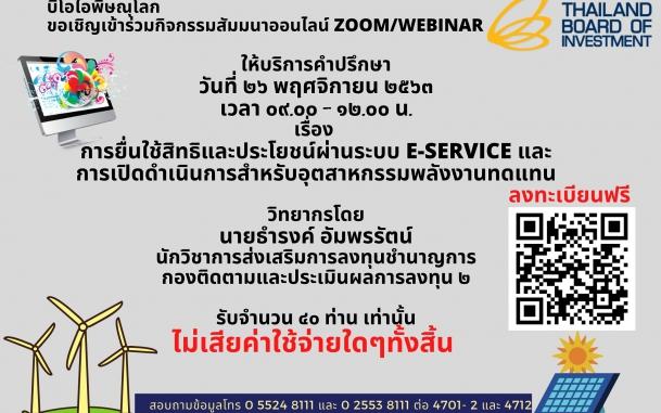 บีโอไอ พิษณุโลกขอเชิญเข้าร่วมกิจกรรมสัมมนาออนไลน์ ZOOM/Webinar