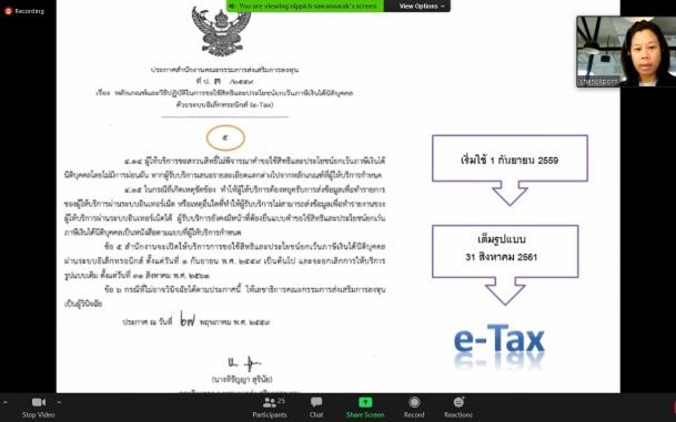 """ภาพการจัดกิจกรรมสัมมนาออนไลน์ เรื่อง """"ระบบ e-TAX และขออนุญาตเปิดดำเนินการสำหรับอุตสาหกรรมเกษตรและอุตสาหกรรมทั่วไป"""""""