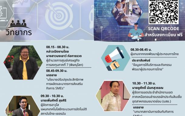 """บีโอไอ พิษณุโลกขอเชิญเข้าร่วมกิจกรรมสัมมนาออนไลน์ ZOOM/Webinar เรื่อง """"นโยบายปรับปรุงประสิทธิภาพการผลิต และมาตรการส่งเสริมกิจการ SMEs ในสถานการณ์ระบาดโควิด-19"""""""