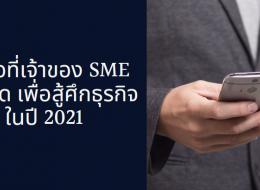 15 ข้อที่เจ้าของ SME ควรคิด เพื่อสู้ศึกธุรกิจในปี 2021